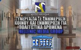 Το Μουσείο Ακρόπολης και η Κρατική Ορχήστρα Αθηνών αποχαιρετούν τη θερινή περίοδο με το Κουαρτέτο Εγχόρδων