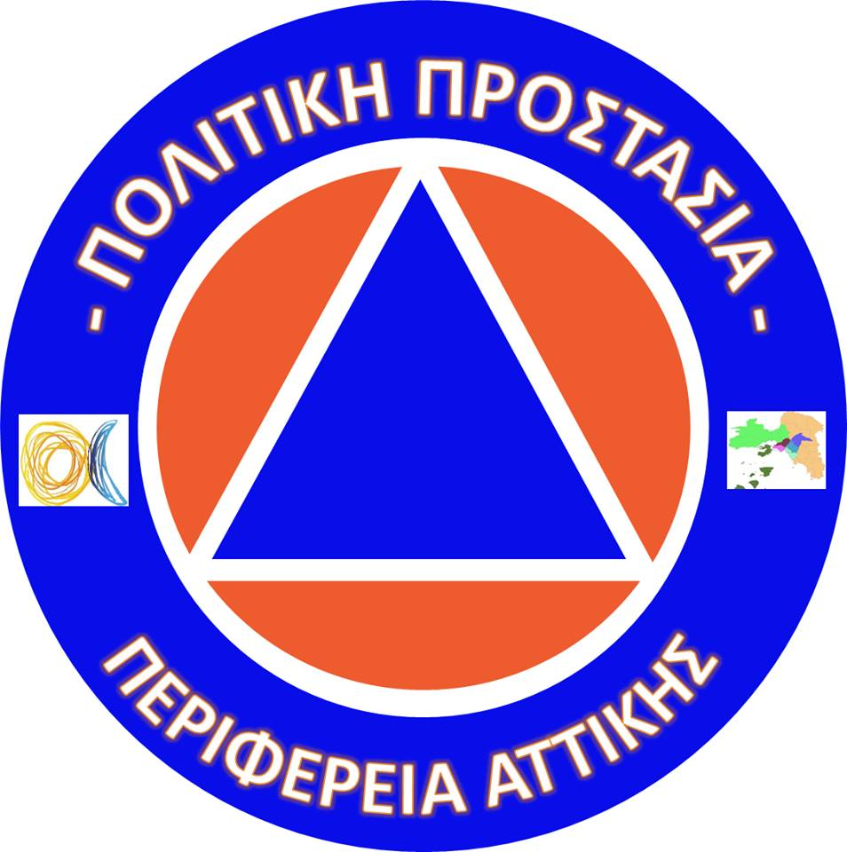 Η Πολιτική Προστασία της Περιφέρειας Αττικής συμμετείχε