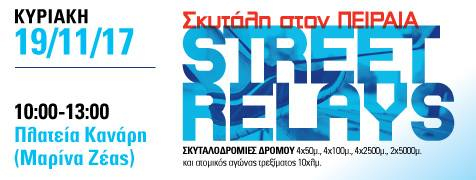 Βίκος Street Relays Πειραιά