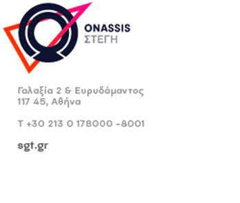 Onassis Youth Festival: Το φεστιβάλ θεάτρου για την πιο δυναμική γενιά, τους εφήβους. Δίνουμε φωνή σε όσους σήμερα είναι ήδη το μέλλον μας.