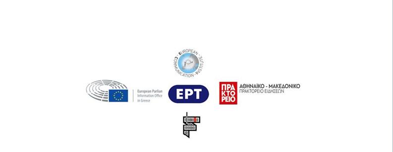 Τα ελληνικά «υπερ-όπλα» κατά των Fake News σε μία ημερίδα