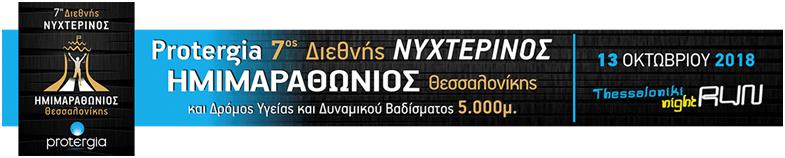 Με νέο ρεκόρ 4.106 ατομικών συμμετοχών στον Ημιμαραθώνιο, έκλεισαν τα μεσάνυχτα της Παρασκευής (21/09) οι εγγραφές στονProtergia 7ο Διεθνή Νυχτερινό Ημιμαραθώνιο Θεσσαλονίκης