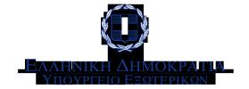 Ανακοίνωση Υπουργείου Εξωτερικών για το θάνατο Έλληνα πολίτη κατά ανταλλαγή πυροβολισμών στους Βουλιαράτες Αλβανίας