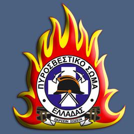 """Πυροσβεστικό Σώμα Ελλάδας : Επίσκεψη προσωπικού του 4ου Π.Σ. Αθηνών στο Νοσοκομείο Παίδων """" Η Αγία Σοφία"""""""