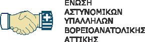 Ετήσιος Χορός της Ένωσης Αστυνομικών Υπαλλήλων Βορειοανατολικής Αττικής