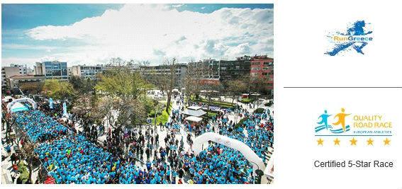 Αρχίζει από τη Λάρισα το ταξίδι για το 7ο Run Greece