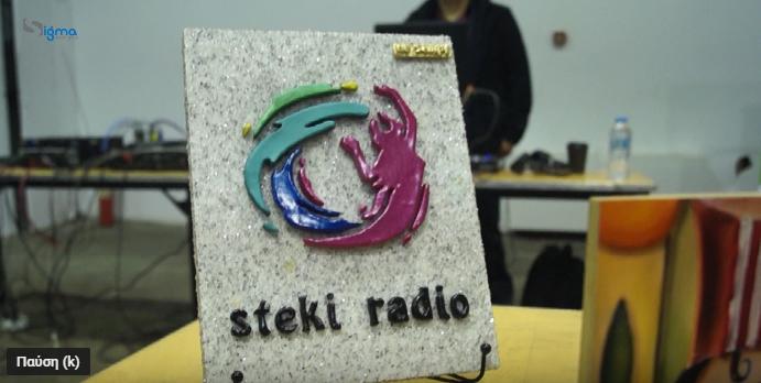 Σημαντικά Γεγονότα  της χρονιάς που μας πέρασε steki radio