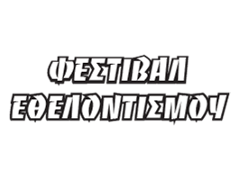 Φεστιβάλ Εθελοντισμού 2019 Voluntary Action