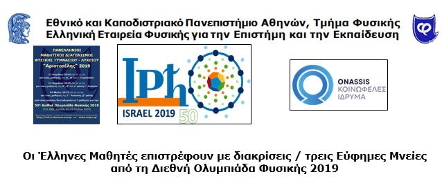 Συνεχίζοντας τις επιτυχίες τους στις Διεθνείς Ολυμπιάδες Φυσικής οι πέντε Έλληνες Μαθητές και οι δύο Πανεπιστημιακοί Συνοδοί τους
