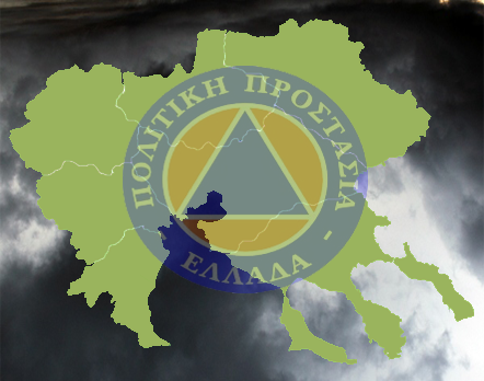 Ανακοίνωση της Διεύθυνσης Πολιτικής Προστασίας της Περιφέρειας Κεντρικής Μακεδονίας για τα ακραία καιρικά φαινόμενα που πλήττουν την περιοχή (11/7/2019)