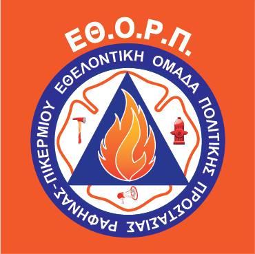 Εθελοντική Ομάδα Δασοπροστασίας Δήμου Ραφήνας