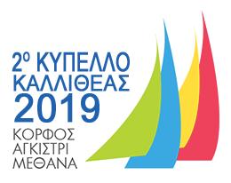 ΚΟΡΦΟΣ 2019 NOTK 2° Κύπελλο Καλλιθέας 2019 ΚΟΡΦΟΣ-ΑΓΚΙΣΤΡΙ-ΜΕΘΑΝΑ