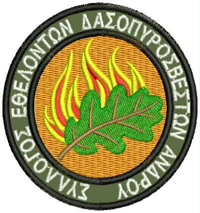 O Σύλλογος Εθελοντών Δασοπυροσβεστών Άνδρου (Σ.Ε.Δ.Α) , εκφράζει τις θερμές ευχαριστίες στην FAST FERRIES Ν.Ε.