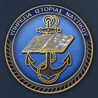 """Η Υπηρεσία Ιστορίας Ναυτικού θα παρουσιάσει την β' έκδοση του ιστορικού πονήματος με τίτλο """"Μεθ' Ορμής Ακαθέκτου"""""""