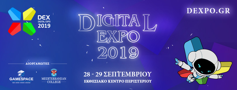 Τι θα δούμε στο Digital Expo 2019