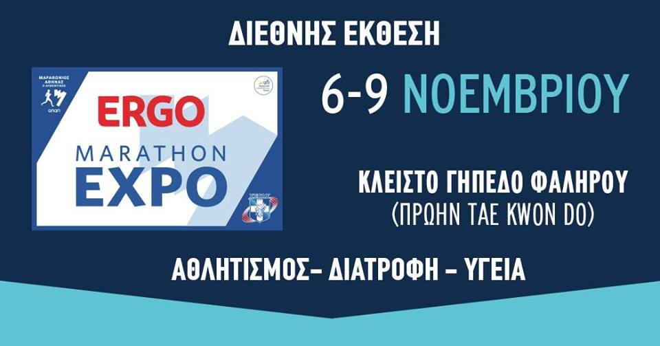 ΕRGO MARATHON EXPO 2019