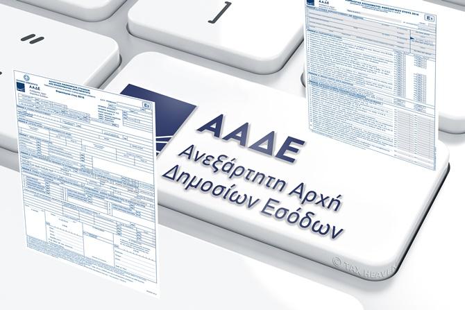 Ειδική εφαρμογή από την ΑΑΔΕ για τις συναλλαγές ηλεκτρονικών ειδών χωρίς ΦΠΑ