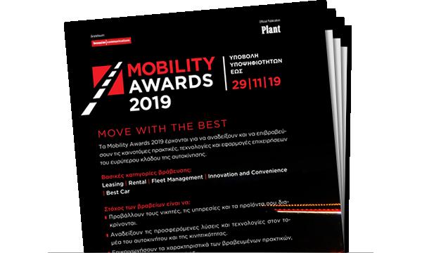 Τα Mobility Awards 2019 έρχονται για να αναδείξουν και να επιβραβεύσουν τις καινοτόμες πρακτικές, τεχνολογίες και εφαρμογές επιχειρήσεων