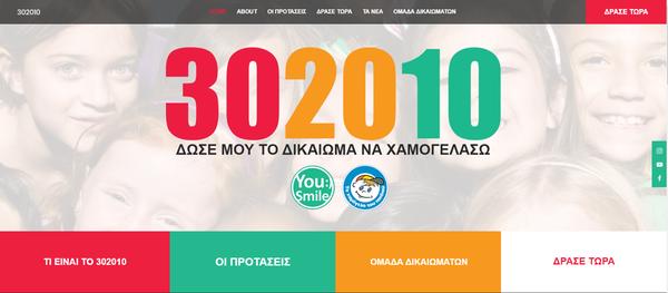 30 χρόνια από την υπογραφή της Σύμβασης των Δικαιωμάτων του Παιδιού και τα δικαιώματα των Παιδιών ακόμα καταπατώνται στην Ελλάδα καθημερινά