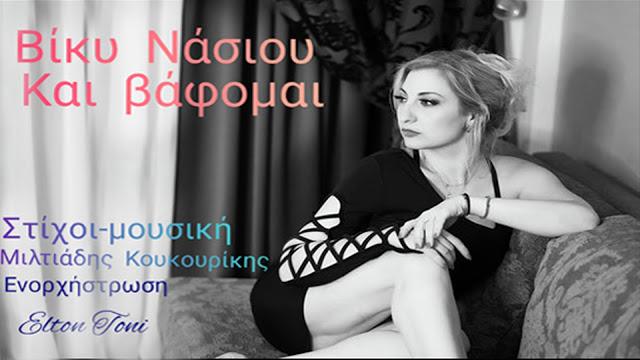 Η Βίκυ Νάσιου κάνει comeback με μια δυναμική μπαλάντα Το 'Και βαφομαι' σε στίχους-μουσική
