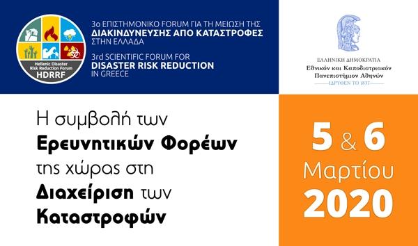 """Ανακοινώνεται η διοργάνωση του 3ου Επιστημονικού Forum για τη Μείωση της Διακινδύνευσης από Καταστροφές στην Ελλάδα με θέμα """"Η Συμβολή των Ερευνητικών Φορέων της Χώρας στη Διαχείριση των Φυσικών Καταστροφών""""."""
