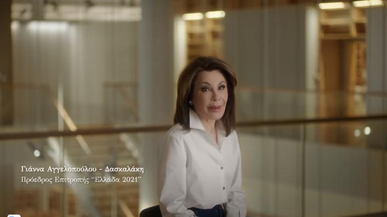"""H Γιάννα Αγγελοπούλου – Δασκαλάκη, παρουσιάζει το σήμα της Επιτροπής """"Ελλάδα 2021"""""""
