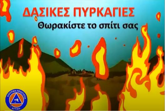 Δασικές Πυρκαγιές: Θωρακίστε το σπίτι σας